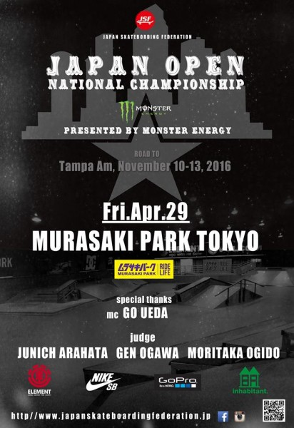 JAPAN OPEN National Champion Ship フライアー